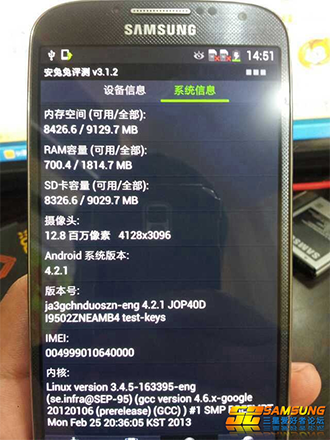 Leaked GalaxyS4 012